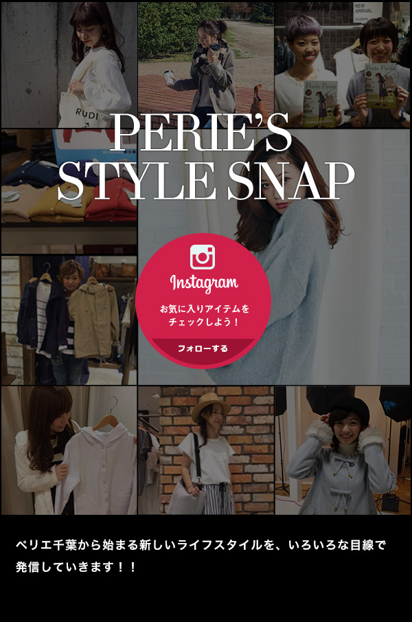 PERIE'S STYLE SNAP