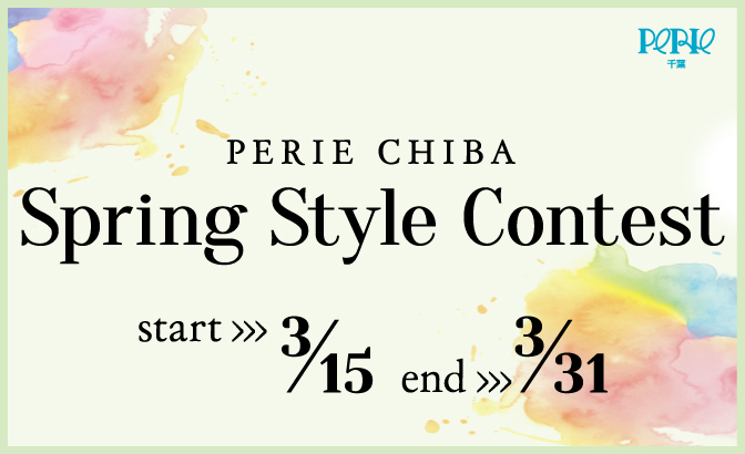 「Spring Style Contest」開催中!