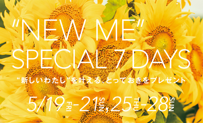 """NEW ME SPECIAL 7 DAYS"" 開催!!"