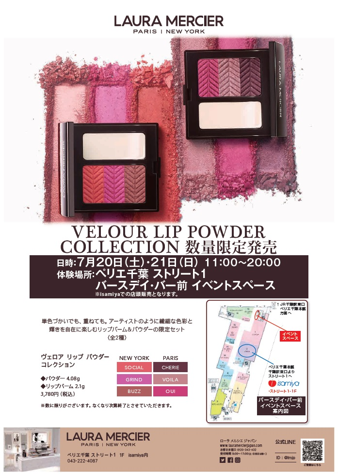 【ストリート1/isamiya】LAURA MERCIER「VELOUR LIP POWDER COLLECTION」数量限定発売